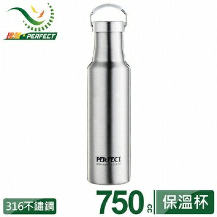 【理想PERFECT】晶品316真空保溫杯(不鏽鋼) 750ml IKH-74075-1