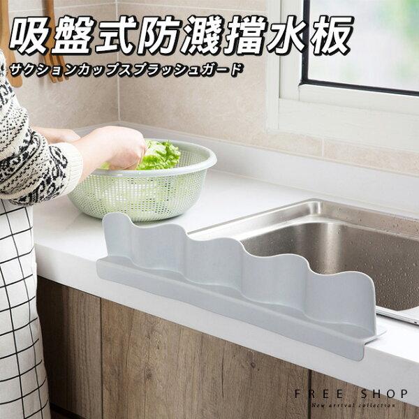 FreeShop吸盤式擋水板創意廚房生活小物實用防濺水隔水擋板【QACW46012】