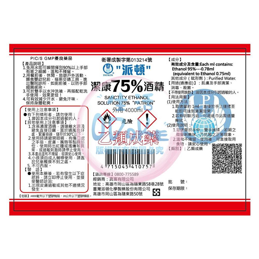 派頓 潔康 75%酒精 4000ml 乙類成藥 酒精 酒精液 【生活ODOKE】 1