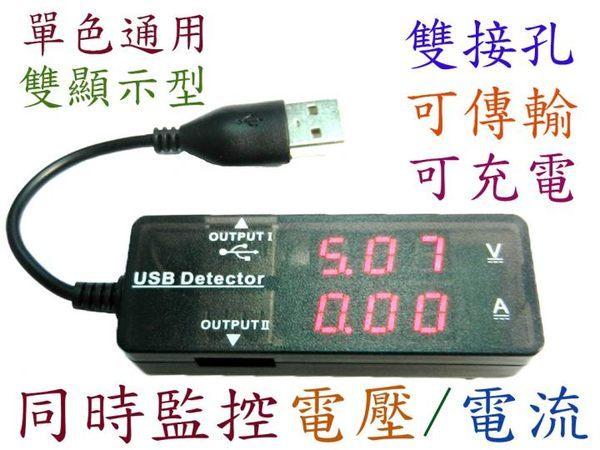 ^~光華新天地 電子^~UB~386 單色顯示 數據型雙孔USB測試器 喔^!看呢來