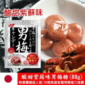 日本 NOBEL男梅糖 (80g) 酸甜紫蘇味 羅霈穎極力推薦 梅子糖 糖果【N100321】