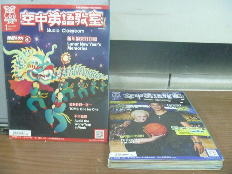 【書寶二手書T6/語言學習_ZGW】空中美語教室_2012/1~10月間_共6本合售_新年的美好回憶_附光碟