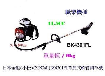 日本(全能)小松(ZENOAH)BK4301FL背負式軟管割草機-2.2HP-職業機種