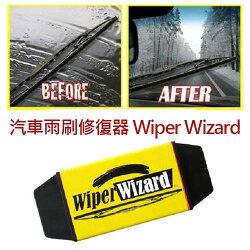 汽車雨刷修復器 美國TV購物 Wiper Wizard