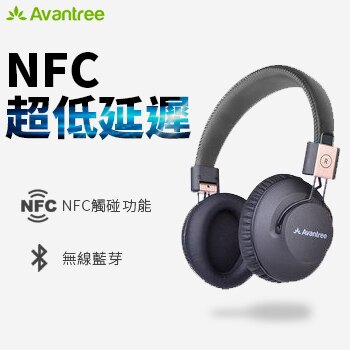 Avantree Audition Pro 藍芽4.1 NFC超低延遲無線耳罩式耳機【SV7319】 快樂生活網