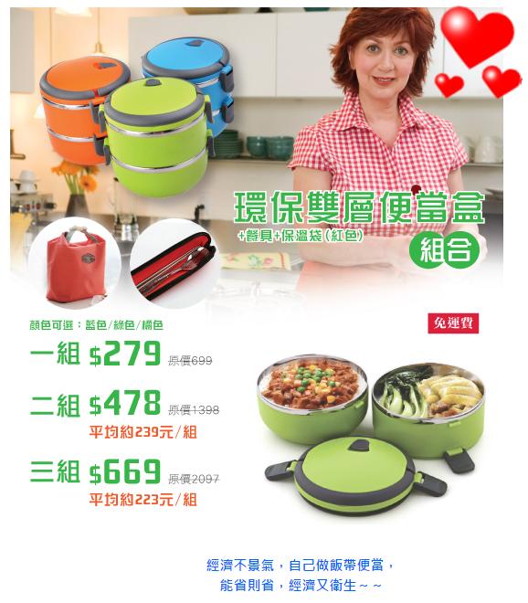 環保雙層便當盒+餐具+保溫袋(紅色)三件組 免運