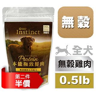 Instinct本能 極致鮮肉無榖雞肉全犬配方0.5磅 2入組