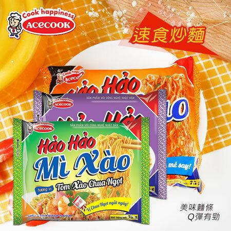 越南HAOHAO速食炒麵75g炒麵泡麵好好acecook【N600031】