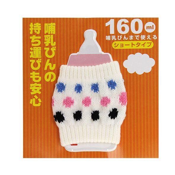 小久保 奶瓶保溫防撞套-160ml奶瓶專用