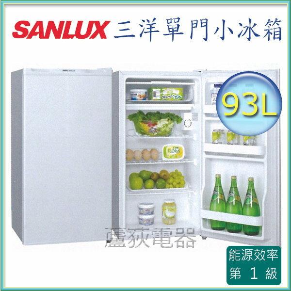 【台灣三洋 SANLUX~ 蘆荻電器】 全新【三洋單門小冰箱】SR-93A5