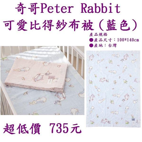 *美馨兒*奇哥~Peter Rabbit 可愛比得紗布被/嬰兒被~藍色 735元~店面經營