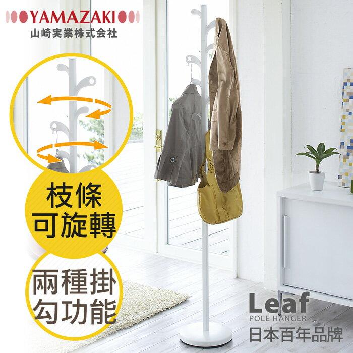 日本【YAMAZAKI】Leaf森之趣衣帽架-白/棕★掛勾/掛架/收納架/衣架/掛鉤