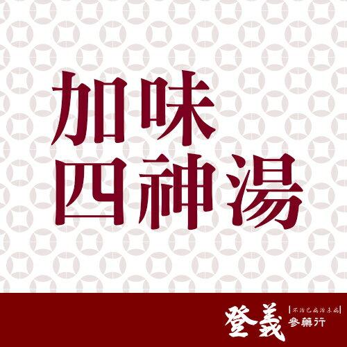 【登義漢方】加味四神湯藥膳包