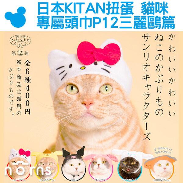 NORNS【日本KITAN扭蛋貓咪專屬頭巾P12三麗鷗篇】Sanrio頭套寵物裝飾凱蒂貓美樂蒂大耳狗布丁狗奇譚轉蛋