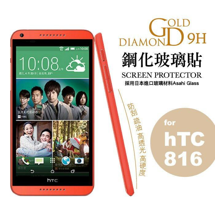 鋼化玻璃HTC 816/820/826/m9/m9+ 玻璃貼/保護貼/貼膜