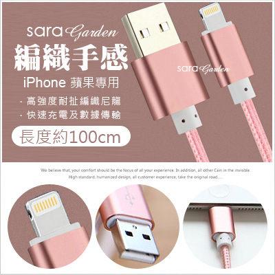 SaraGarden:編織線傳輸線充電線iPhoneX8766SPlus高速Lightning電源線數據線尼龍1M