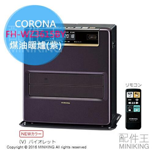 【配件王】日本代購 一年保 附中說 CORONA FH-WZ3615BY 紫色 煤油暖爐 電暖器 7秒點火 13疊