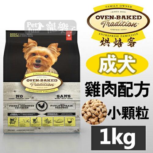 烘焙客-成犬雞肉配方(小顆粒)1kg/狗飼料烘培客
