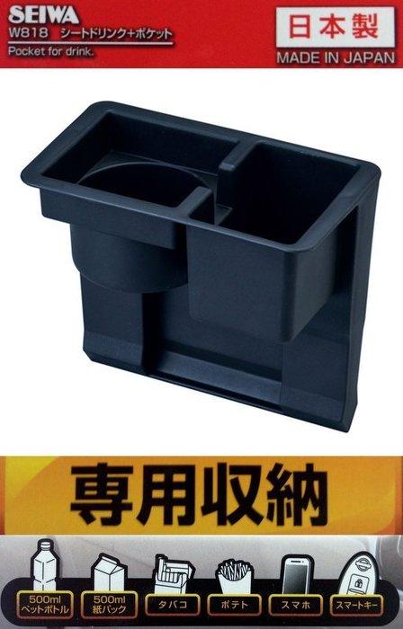 權世界@汽車用品 日本SEIWA 汽車專用後座座椅中央固定收納置物架 飲料架 手機架 W818