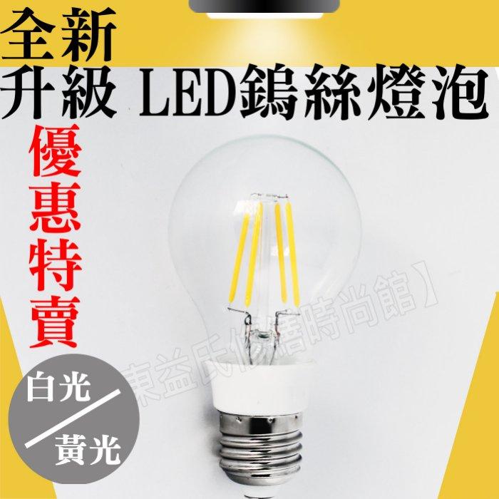 【東益氏】6W LED燈泡 仿鎢絲/類鎢絲 鎢絲燈泡《白光/黃光 復古360度全周光 台製》氣氛燈泡售愛迪生燈泡省電燈泡