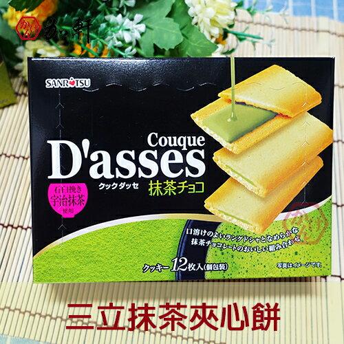 《加軒》日本三立抹茶夾心餅