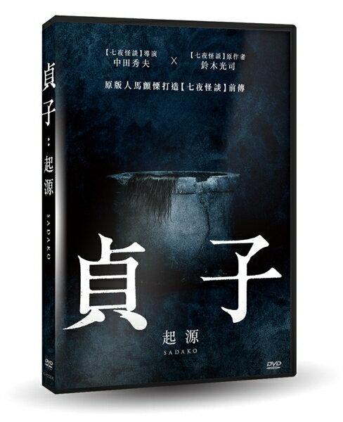 【停看聽音響唱片】【DVD】貞子:起源
