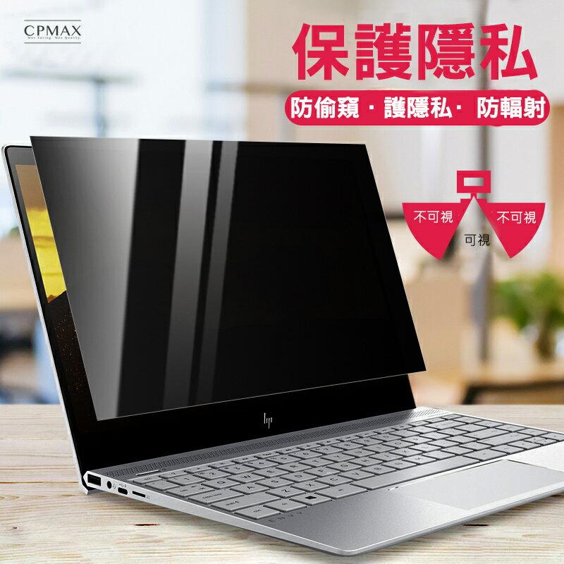 CPMAX 防窺片 防窺膜 13.3吋 隱私保護 電腦液晶螢幕 筆記型電腦【0010】
