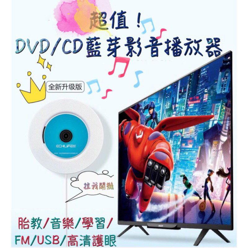 """藍芽款壁掛DVD,CD播放機 音響 早教胎教機/英文學習 素面款~紅焰色新上市!  (白色/粉色/藍色/紅色)  """" title=""""    藍芽款壁掛DVD,CD播放機 音響 早教胎教機/英文學習 素面款~紅焰色新上市!  (白色/粉色/藍色/紅色)  """"></a></p> <td> <td><a href="""