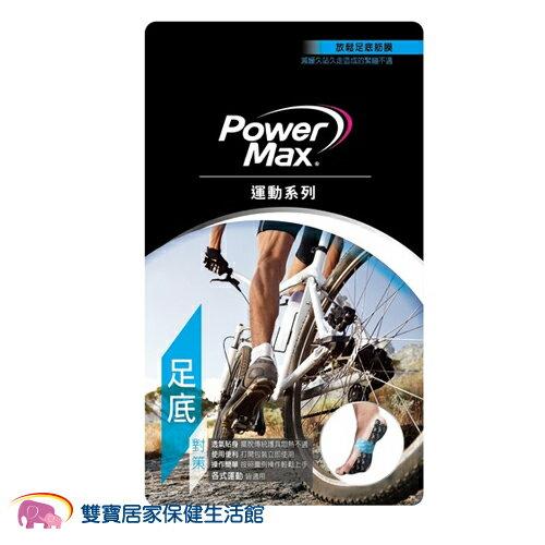Power Max~Sports Max便利包 足底對策 給力貼 貼布 肌肉貼布