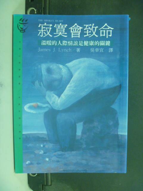 【書寶二手書T3/心理_JKC】寂寞會致命_James J. Lynch, 吳幸宜