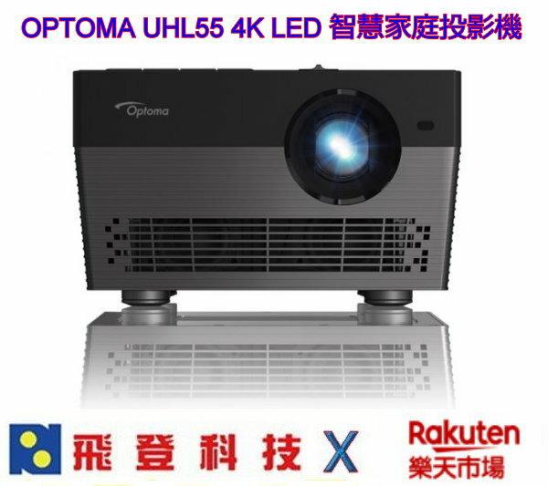 OPTOMA UHL55 4K LED 智慧家庭投影機 支援HDR 2000流明 內建ANDROID系統 公司貨含稅開發票