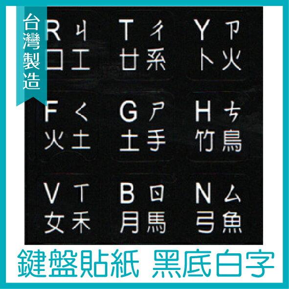 【台灣製造】 第二代 黑底白字 電腦 鍵盤貼紙 PQ0064 PVC 注音符號