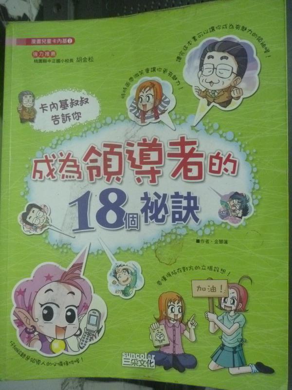 ~書寶 書T1/少年童書_XDT~成為領導者的18個秘訣_金慧蓮