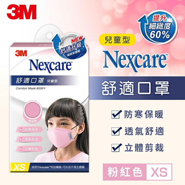 【憨吉小舖】3M Nexcare 兒童 舒適口罩舒適口罩升級款-XS- size(2色可選)