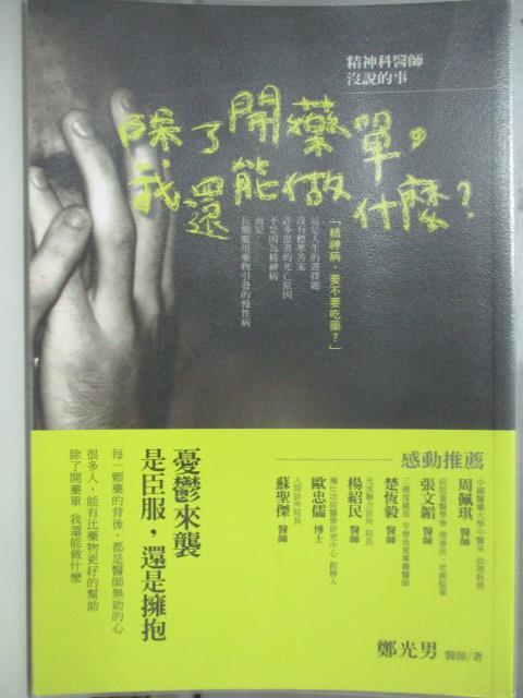 ~書寶 書T9/保健_JRC~除了開藥單我還能做什麼 ~精神科醫師 沒說的事_鄭光男醫師