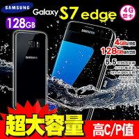Samsung 三星到SAMSUNG GALAXY S7 edge 128GB 雙曲面 防水 4G 智慧型手機 0利率+免運費