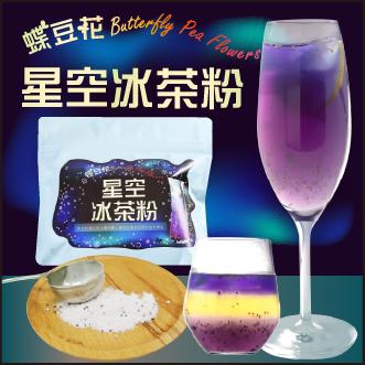 [獨家研發] 蝶豆花奇亞籽星空冰茶(25g/包,8包/袋) 沖泡包