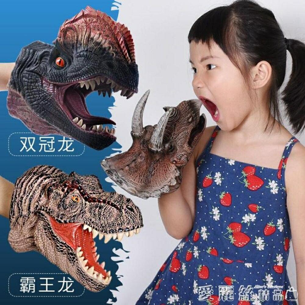 新凱納恐龍手偶手套玩具軟膠三角霸王龍仿真動物模型玩偶頭鯊魚指 愛麗絲LX