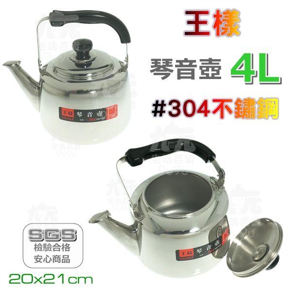 【九元生活百貨】王樣 琴音壺/4L #304不鏽鋼 笛音壺 茶壺
