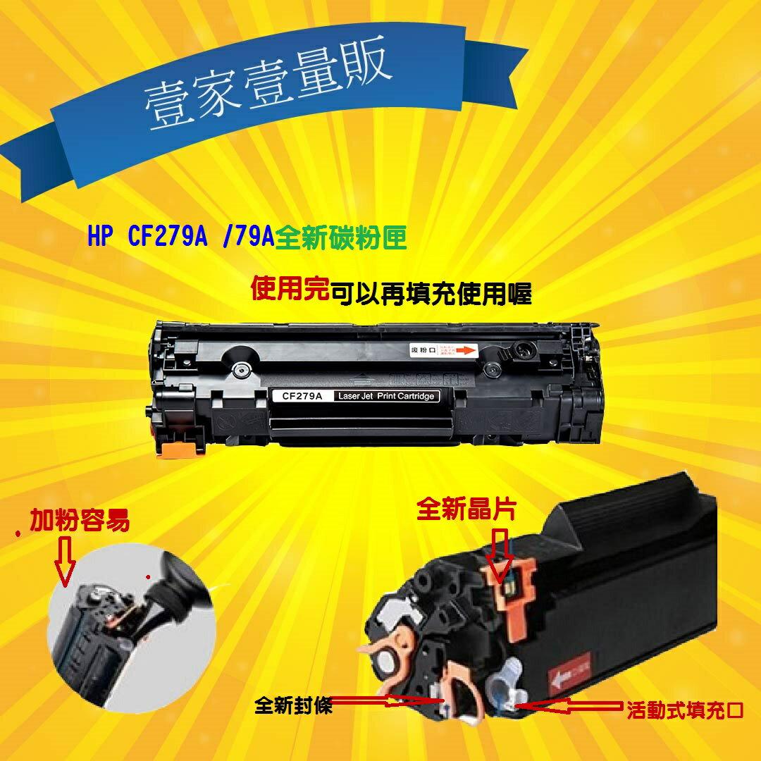 (壹家壹) HP 279A CF279A79A全新碳粉匣(保固一年)LaserJet Pro M12A/M12w/MFP M26a/MFP