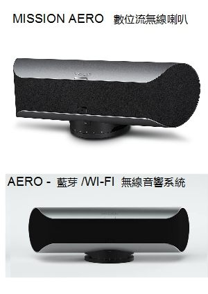 <br/><br/>  數位流無線喇叭 MISSION AERO 音響/SOUNDBAR的融合兩用喇叭 拉近音樂與生活的距離 0利率 公司貨 免運<br/><br/>
