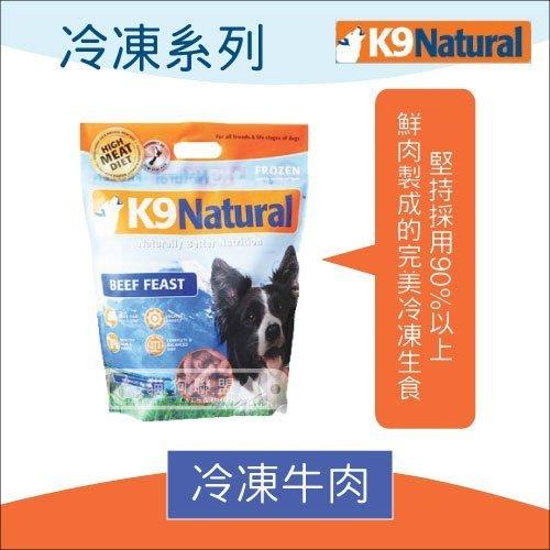 +貓狗樂園+ 紐西蘭K9 Natural【犬用。冷凍生食餐。牛肉。1kg】790元*生肉鮮肉 0