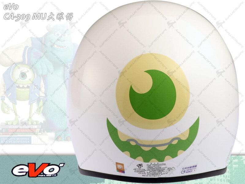 eVo安全帽-怪獸大學 大眼仔 白 復古帽 半罩帽 【迪士尼正版授權】『耀瑪騎士生活機車部品』