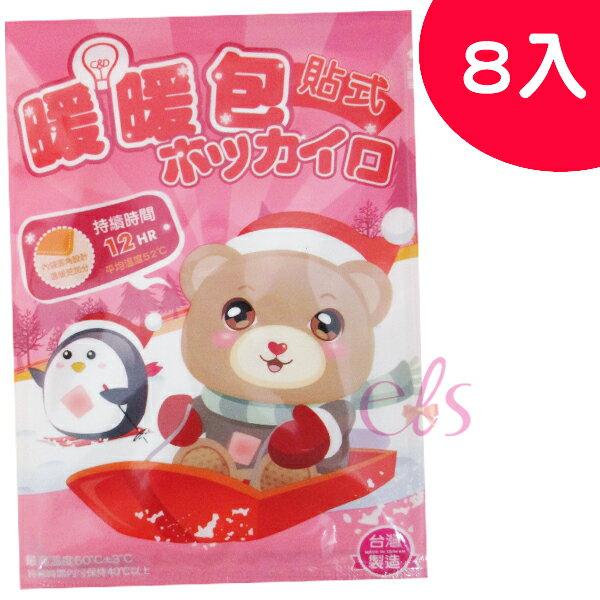 暖暖熊貼式暖暖包 8入☆艾莉莎☆