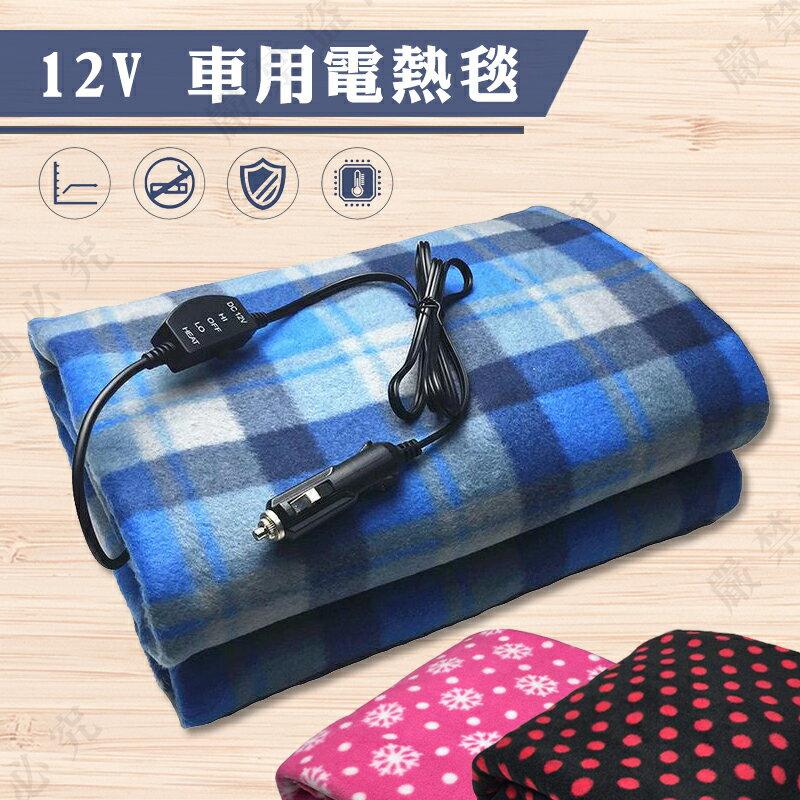 【露營趣】新店桃園 DS-249 12V車用電熱毯 電毯 電暖毯 電熱毯 毛毯 車用毯