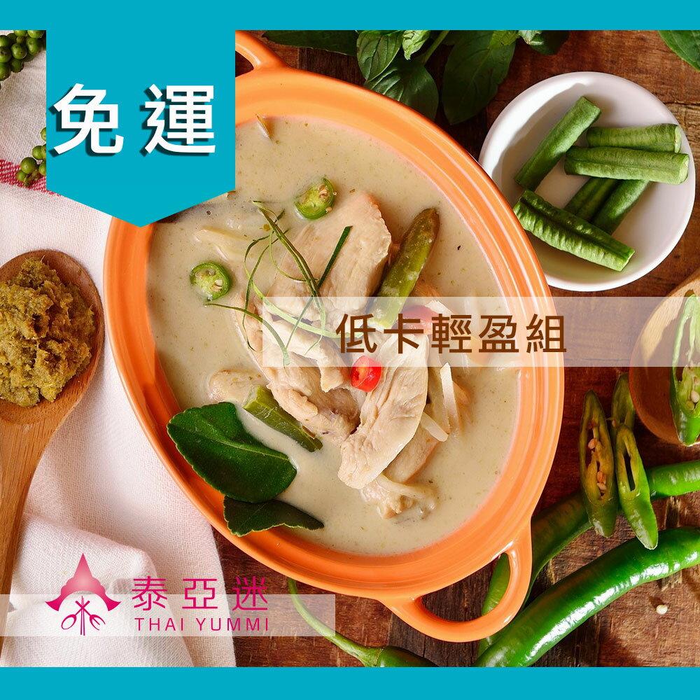 【免運組】泰式300低卡組 / 7件組【泰亞迷】團購美食、泰式料理包、5分鐘輕鬆上菜、每道主食低於300大卡 0