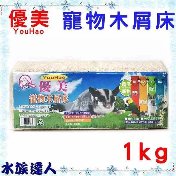 【水族達人】【爬蟲用品】優美YouHao《寵物木屑床 1kg》原味木屑 松木屑 木屑床 台灣製造