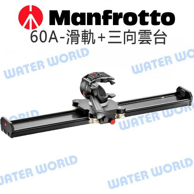 曼富圖 Manfrotto  MVS060A391RC2 攝影腳架專用滑軌 60cm + 三向雲台【預購】