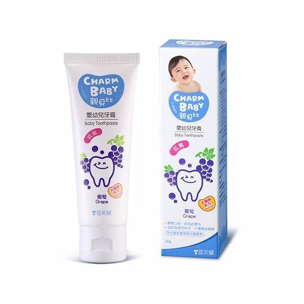 雪芙蘭CHARM BABY親貝比《綜合水果/草莓/葡萄》嬰幼兒牙膏 50g【德芳保健藥妝】