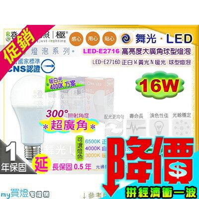 【舞光LED】LED-E27 16W。高亮度LED燈泡 延長保固 可選4000K 促銷中 #LED-E2716【燈峰照極my買燈】 0